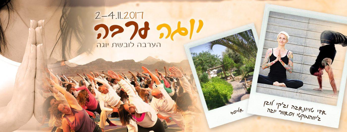 Yoga yarava yoga festival Israel 2017