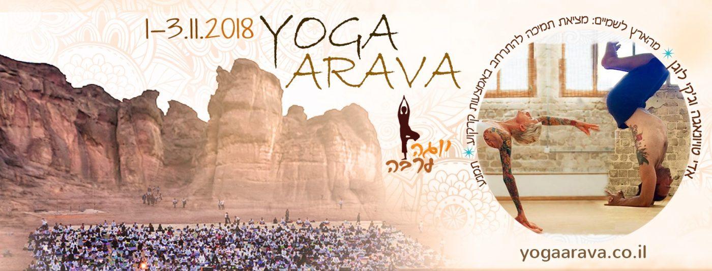 Yoga arava 2018 promo image
